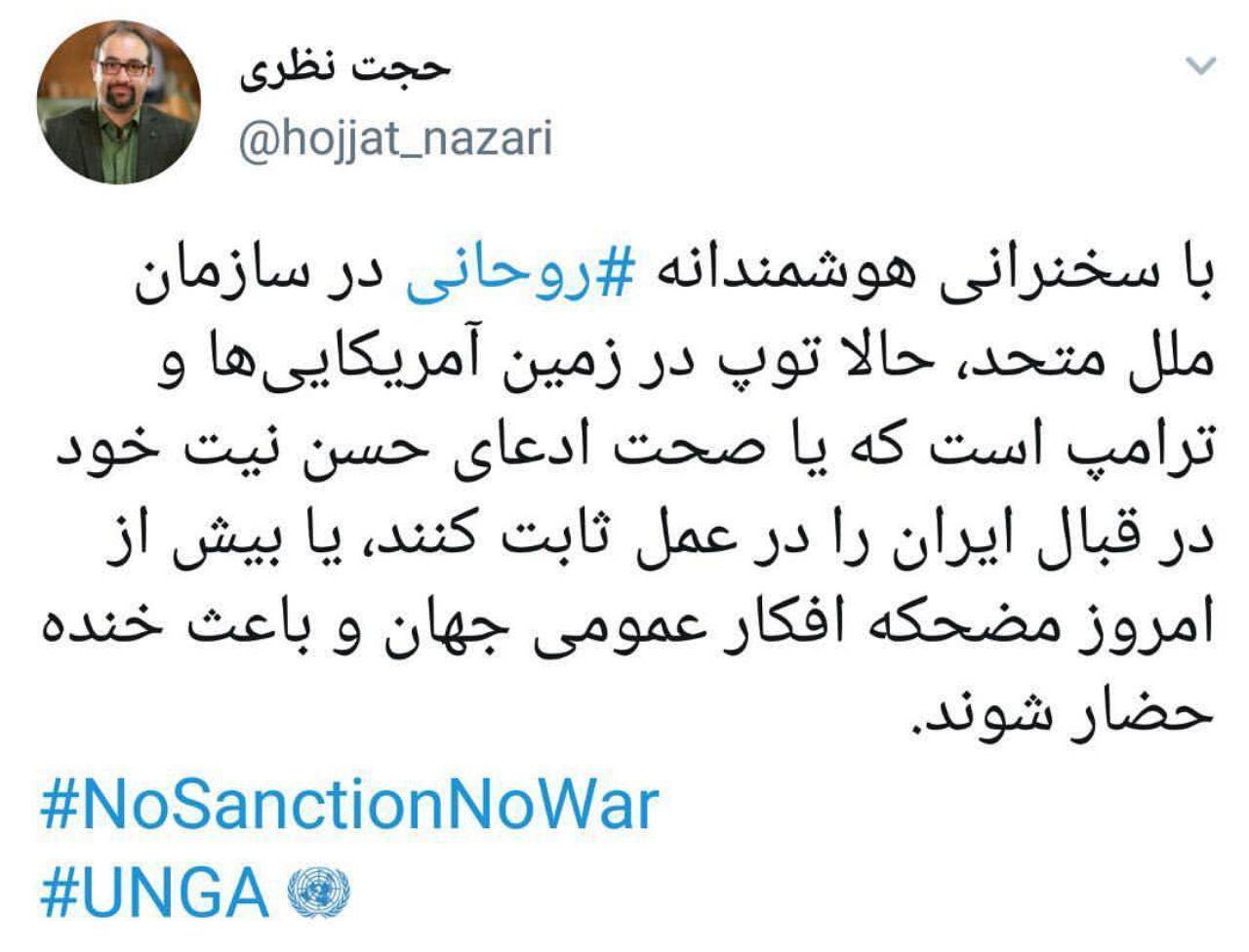 حمایت عضو شورای شهر تهران از سخنرانی رئیس جمهور در سازمان ملل