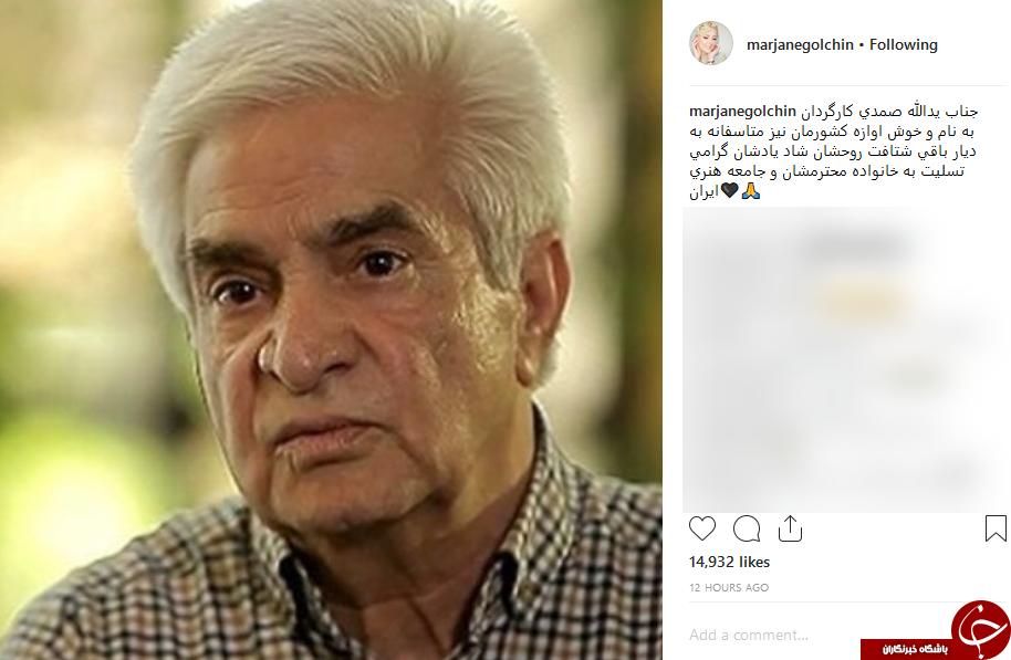 واکنش چهرهها به درگذشت یدالله صمدی +تصاویر