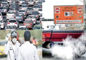 فاز دوم طرح کاهش از اول آبان ماه اجرا میشود/ خودروها برای تردد در تهران باید معاینه فنی داشته باشند