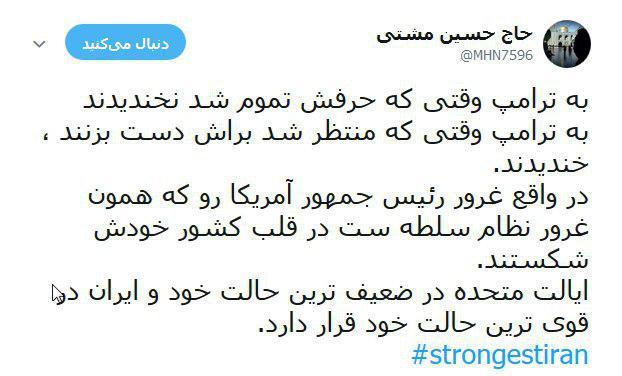 کاربران فضای مجازی با قدرت ایران را به رخ جهانیان کشیدند