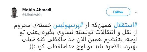واکنش کاربران به #دربی ۸۸ پایتخت / استقلال و پرسپولیس سرد و بیروح تر از همیشه بازی کردند