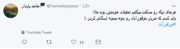 واکنش طنز کاربران به ادعای نتانیاهو درباره تاسیسات سری ایران در تورقوزآباد