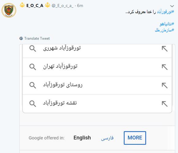 واکنش طنز کاربران به ادعای نتانیاهو درباره تاسيسات سری ايران در تورقوزآباد