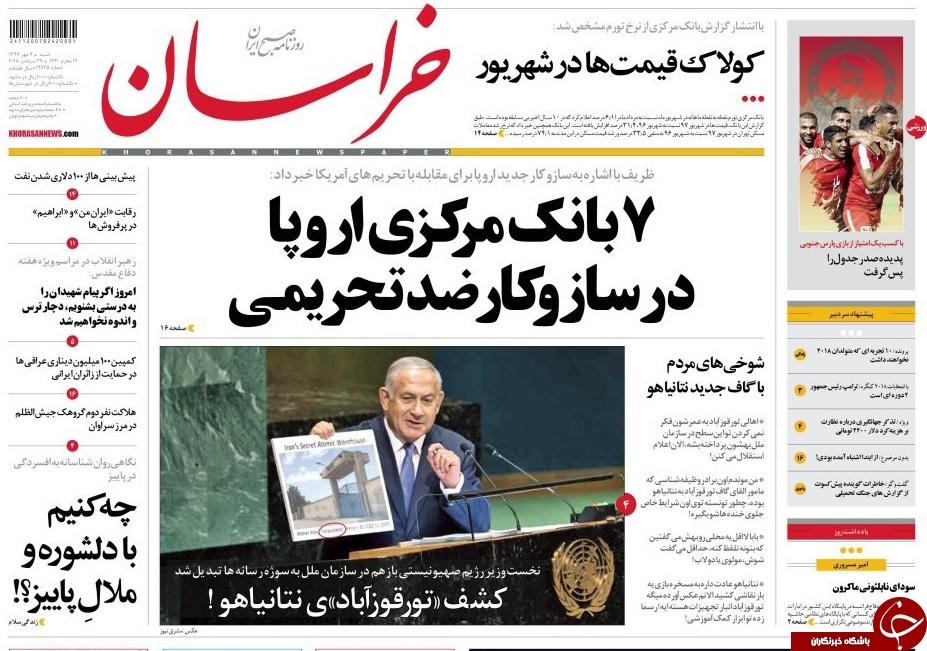 سیرک نتانیاهو با آدرس تورقوزآباد/ پیمان بانکی اروپا علیه تحریمهای آمریکا/ کولاک قیمت ها در شهرویور