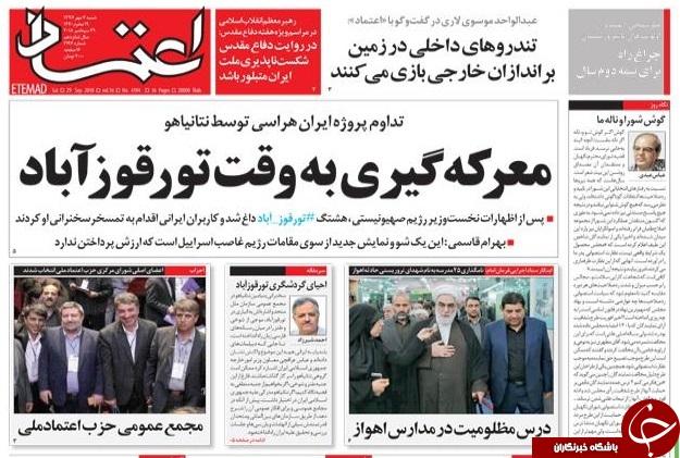 سیرک نتانیاهو با آدرس تورقوزآباد/ پیمان بانکی اروپا علیه تحریمهای آمریکا/ کولاک قیمتها در شهریور