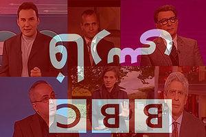 اینجا بیبیسی فارسی است صدای رسای تروریستها!