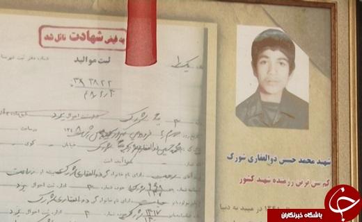 شهیدمحمدحسین ذوالفقاری کوچکترین شهید دفاع مقدس کشور