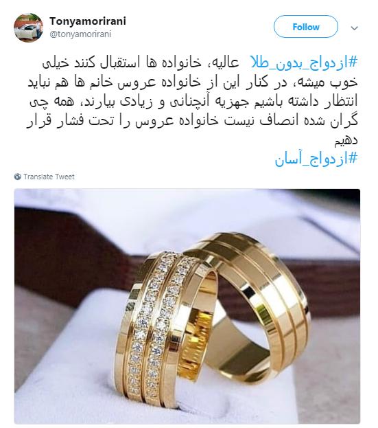 #ازدواج_بدون_طلا عروس خانوم وکیلم؟ تصاویر