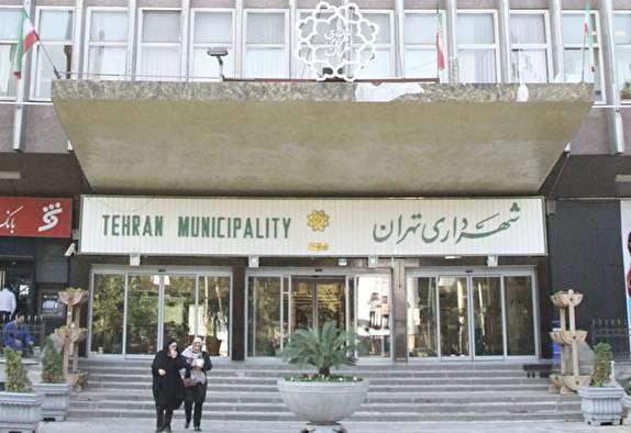 شهرداری پایتخت اطلاعات تمام مدیران خود را منتشر کرد + دانلود اطلاعات و مشخصات مدیران