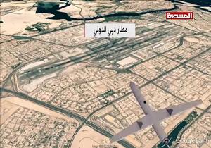 حمله پهپادی انصارالله یمن به فرودگاه بین المللی دبی