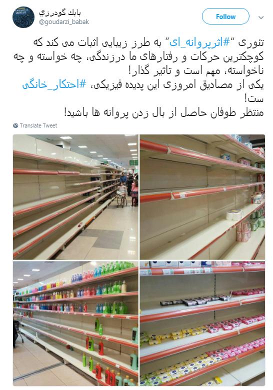 پیام کاربران به #محتکران_خانگی:بیش از نیازمان خرید نکینم