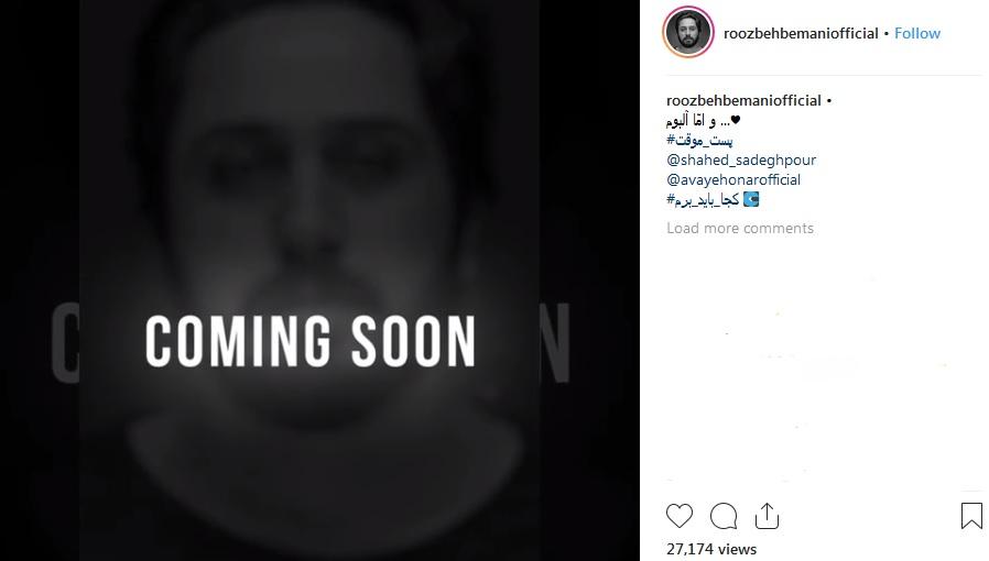 آلبوم روزبه بمانی به زودی منتشر میشود