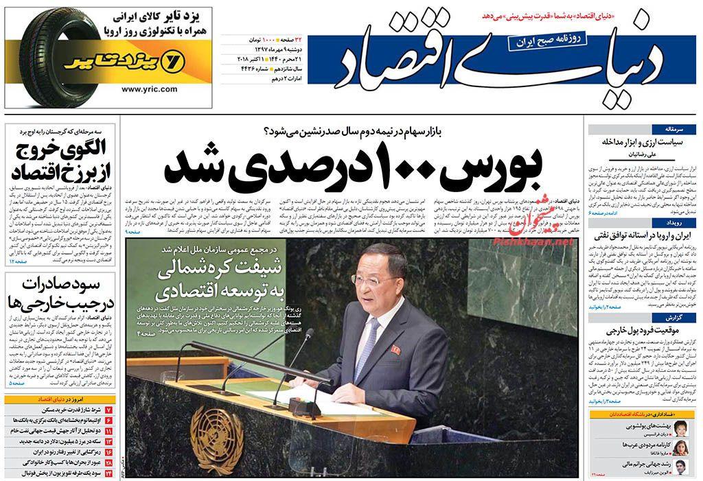 صفحه نخست روزنامه های اقتصادی 9 مهرماه