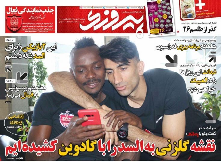 روزنامههای ورزشی نهم مهر