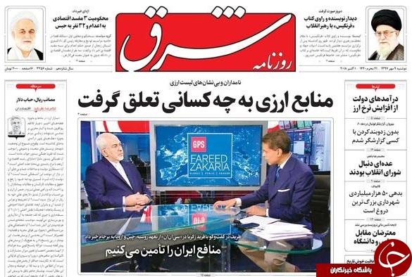 حکم اعدام 3 مفسد اقتصادی/ روحانی بیشترین اختیارات را در بین همه روسای جمهور دارد