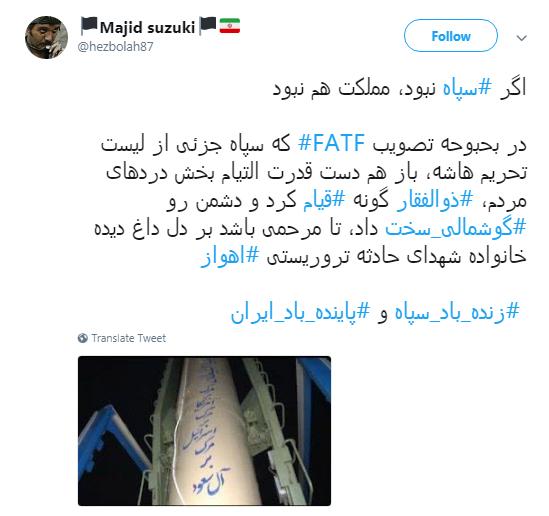تحقق وعده گوشمالی سخت به دستان سپاه پاسداران +تصاویر