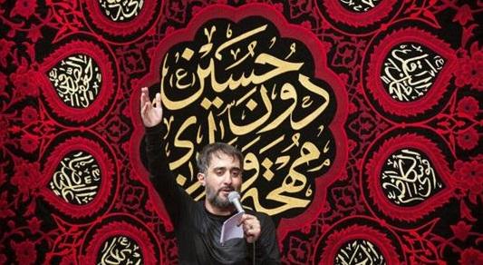 زیباترین مداحی محمد حسین پویانفر محرم 98 - ای عشق شیرینم