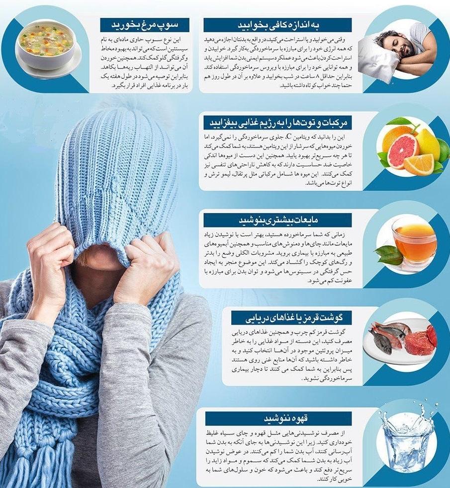 طول دوره سرماخوردگی را کاهش دهید + اینفوگرافی