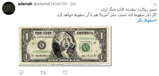 کاربران هشتگ #سقوط_دلار را داغ کردند +تصاویر