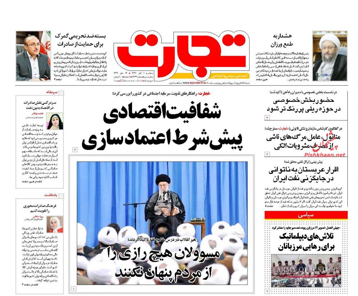 صفحه نخست روزنامه های اقتصادی 1 آبان ماه