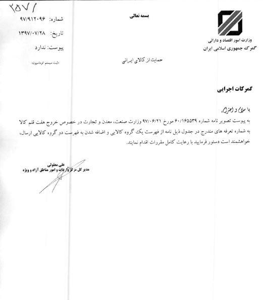 حذف ۷ قلم کالا از دریافت ارز دولتی+ سند