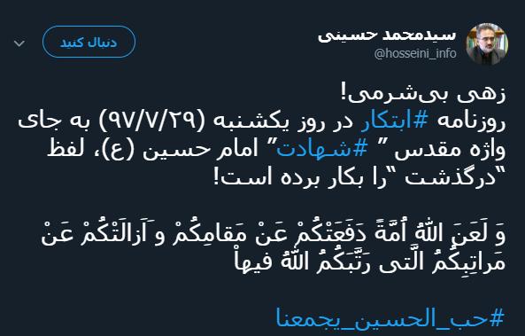 جدیدترین هتاکی یک روزنامه اصلاح طلب به ساحت مقدس امام حسین(ع)/ توهین های مکرر خبرنگار روزنامه ابتکار به مقدسات +اسناد