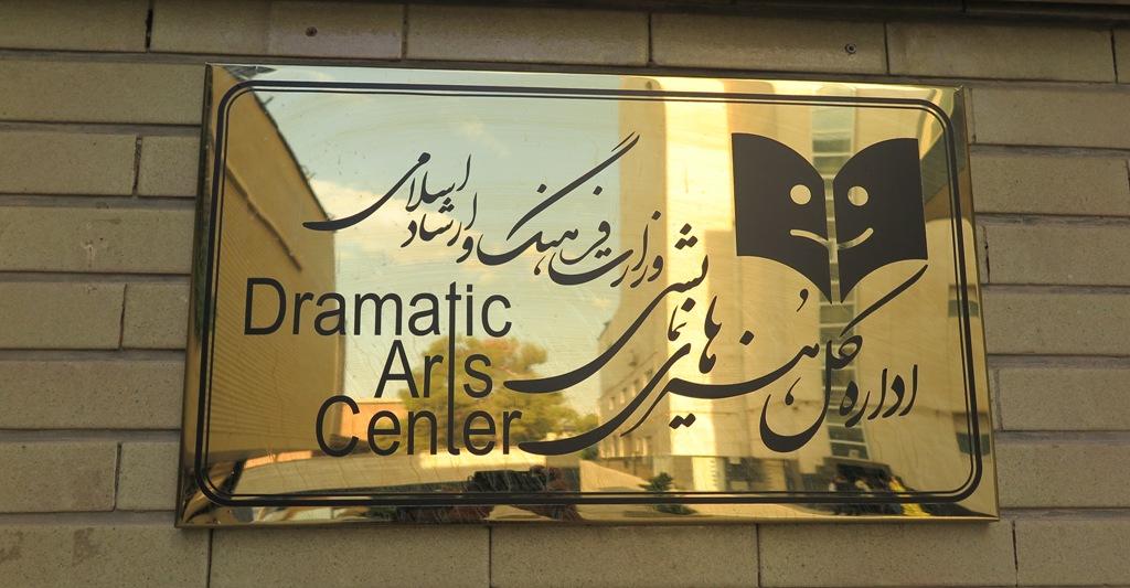 آمار تماشاگران پنج نمایش روی صحنه در تالار هنر و تئاتر شهر