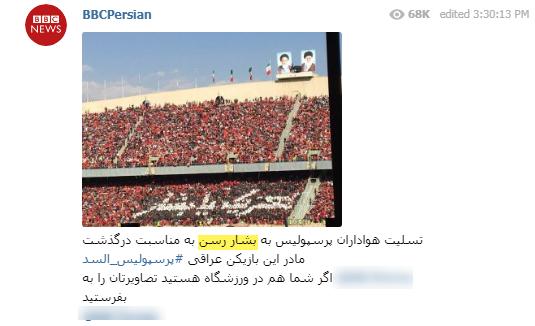 بیبیسی فارسی بسار رشن را با بشار اسد اشتباه گرفت +تصویر