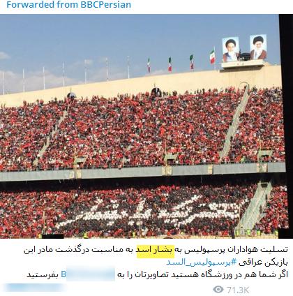بیبیسی فارسی بشار رسن را با بشار اسد اشتباه گرفت +تصویر