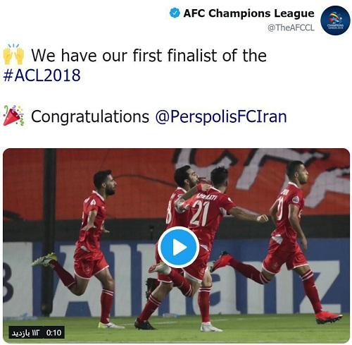 تبریک کنفدراسیون آسیا به پرسپولیس ایران