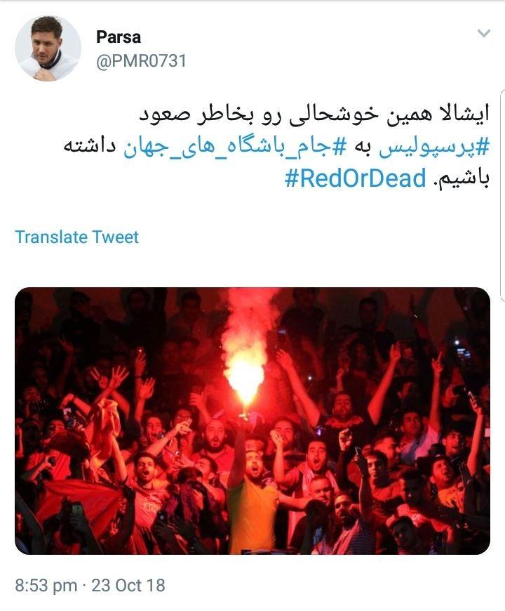 واکنش کاربران فضایمجازی به برد سرخپوشان ایرانی و سعود به فینال آسیا
