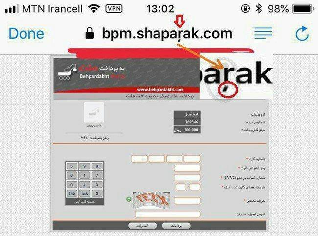 راه شناسایی سایتهای اینترنتی کلاهبردار+ عکس