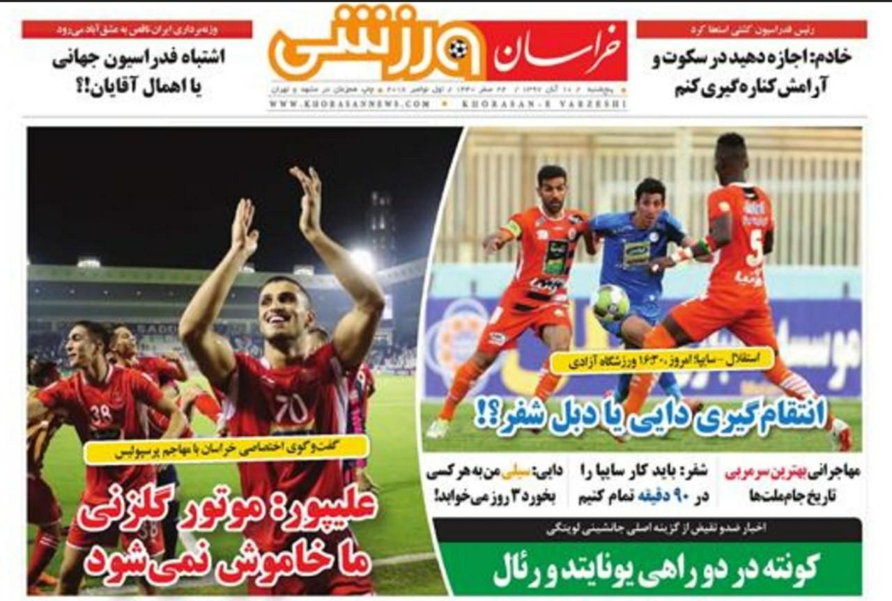روزنامههای ورزشی دهم آبان