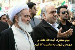 پیام مشترک نماینده ولی فقیه و ستاندار کرمانشاه