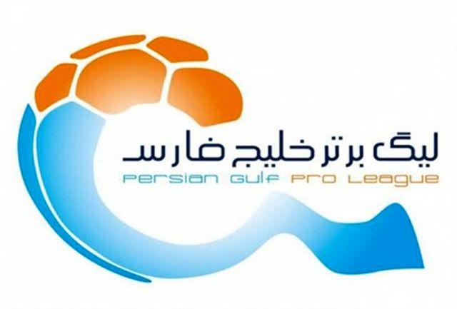 ////بسته مسابقات لیگ برتر