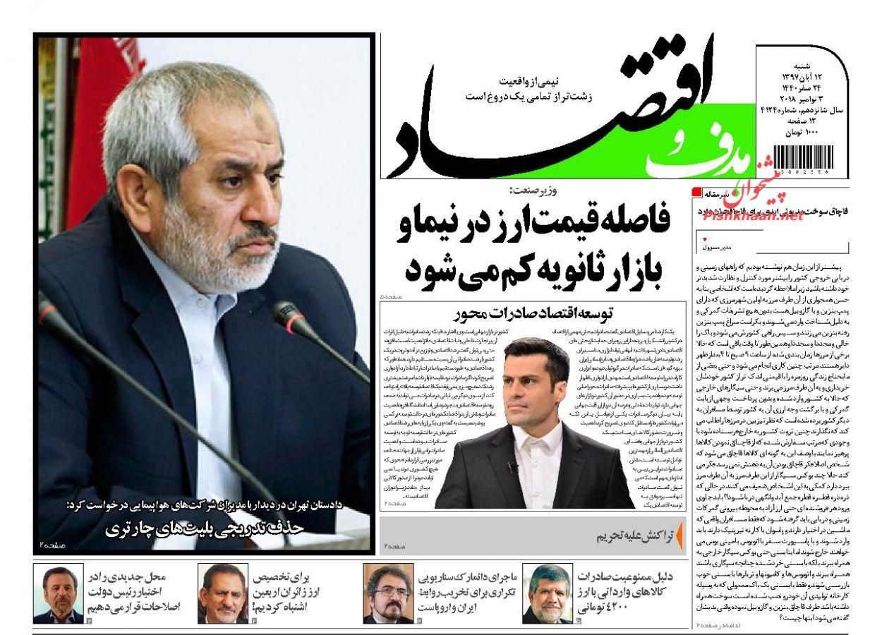 صفحه نخست روزنامه های اقتصادی 12 آبان ماه