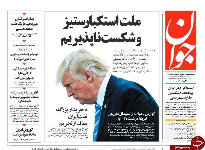 تیر تحریم نفتی به سنگ خورد، دیدید آمریکا هیچ غلطی نتوانست بکند!/ 13 آبان پایان استعمار در ایران