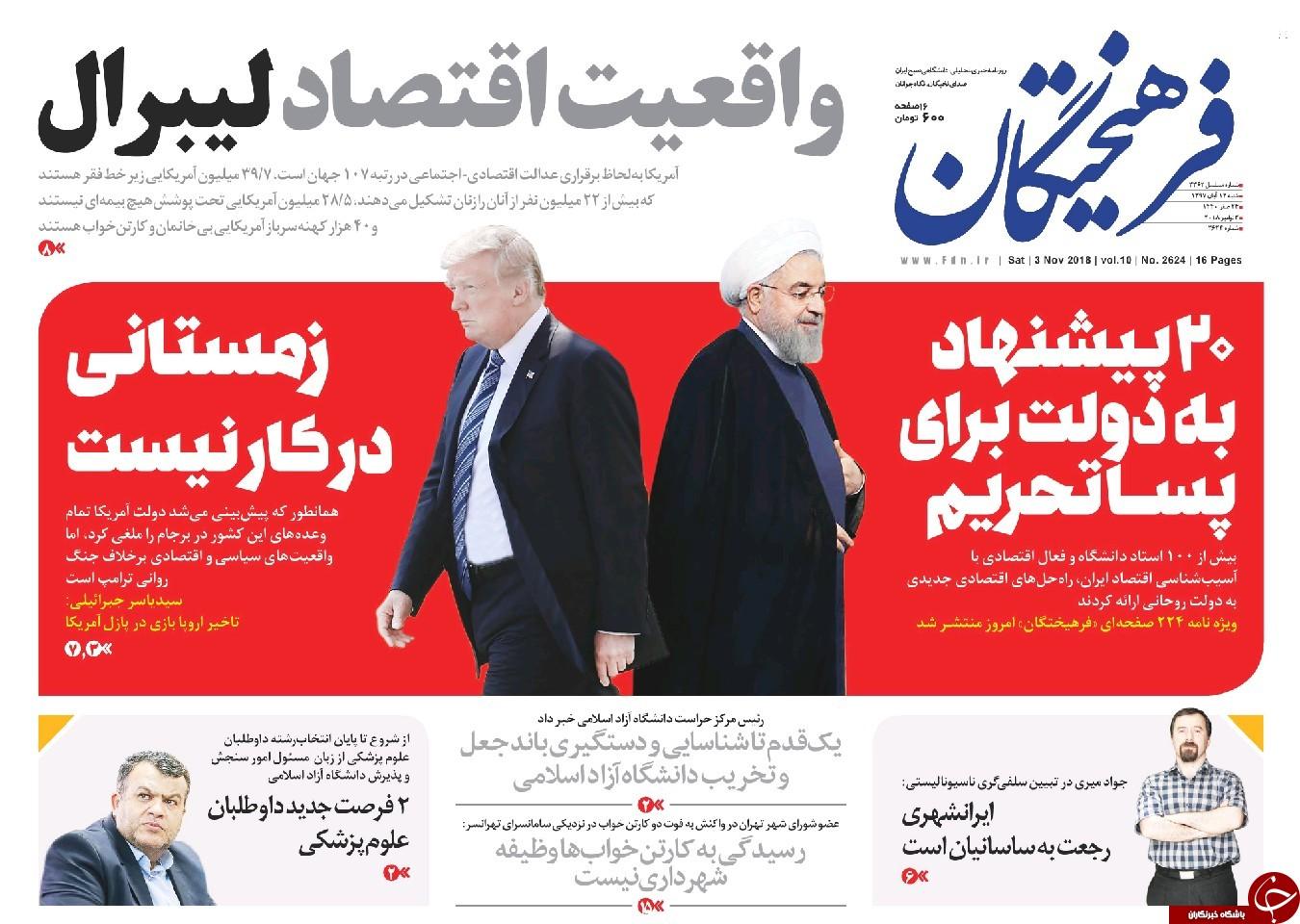تیر تحریم نفتی به سنگ خورد، دیدید آمریکا هیچ غلطی نتوانست بکند!/ 13 آبان روز پایان استعمار در ایران