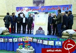 آوج پایتخت جوانمردی ایران