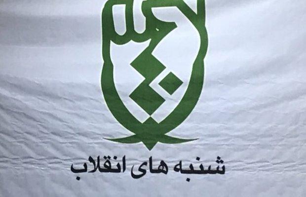 برگزاری نشست شنبههای انقلاب با موضوع «استکبارستیزی»