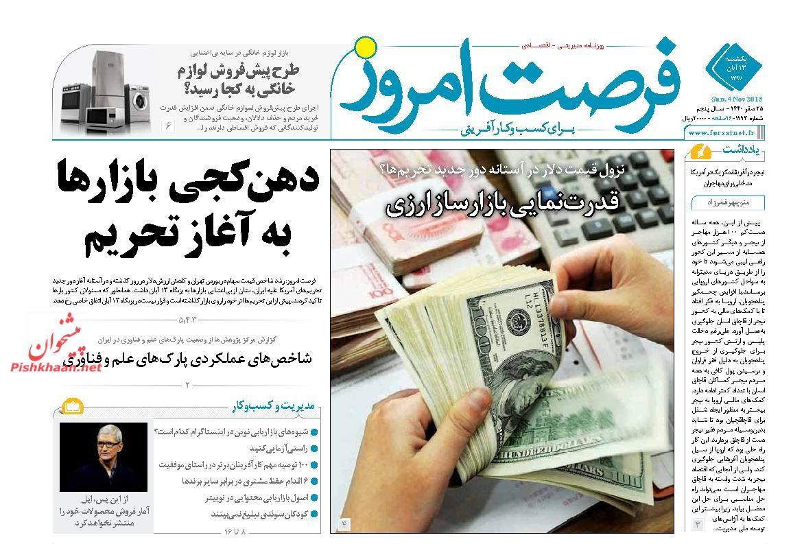 صفحه نخست روزنامه های اقتصادی 13 آبان ماه