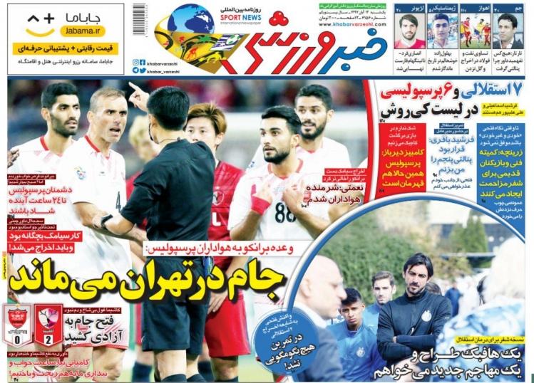 روزنامه خبر ورزشی - ۱۳ آبان