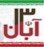 باشگاه خبرنگاران - دعوت برای حضور مقتدرانه در راهپیمایی یوم الله ۱۳ آبان