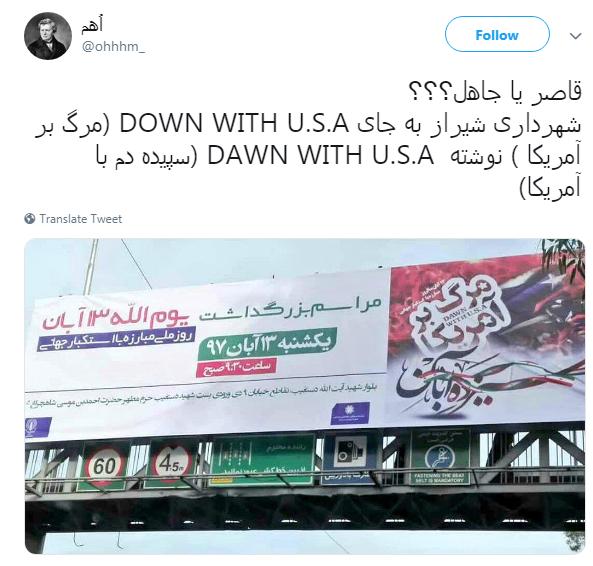 جنجال بنر شهرداری شیراز باز هم خبرساز شد +تصاویر