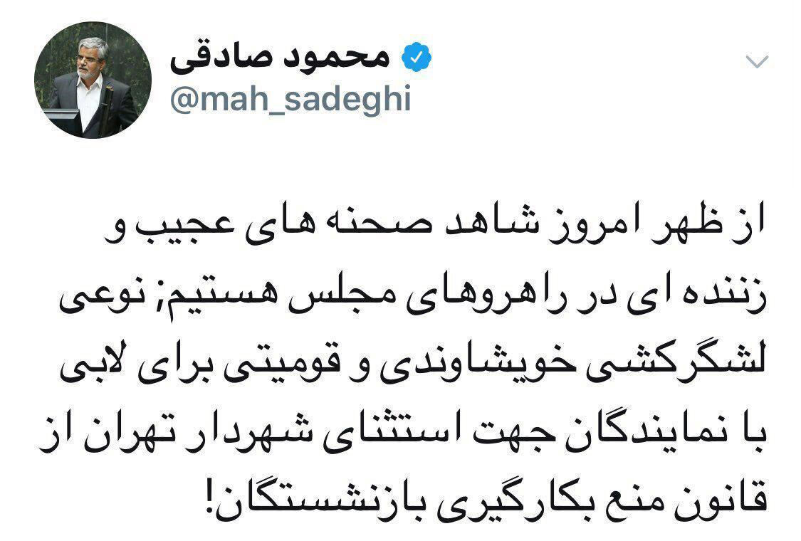 واکنش محمود صادقی به تلاش برای رای آوری طرح استفساریه بقای شهردار بازنشسته تهران