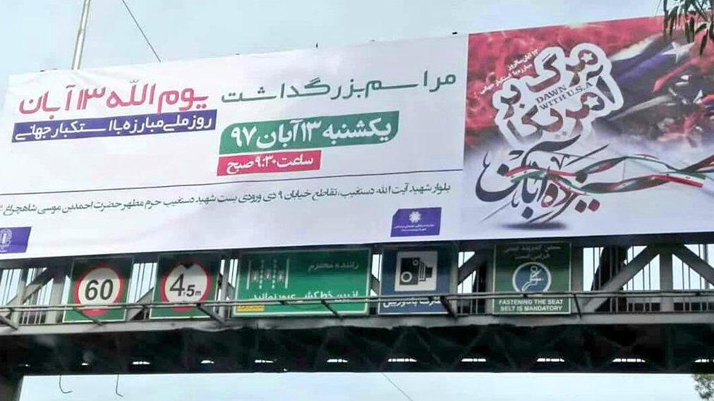 بنر جنجالی شهرداری شیراز درباره ۱۳ آبان خبرساز شد +تصاویر