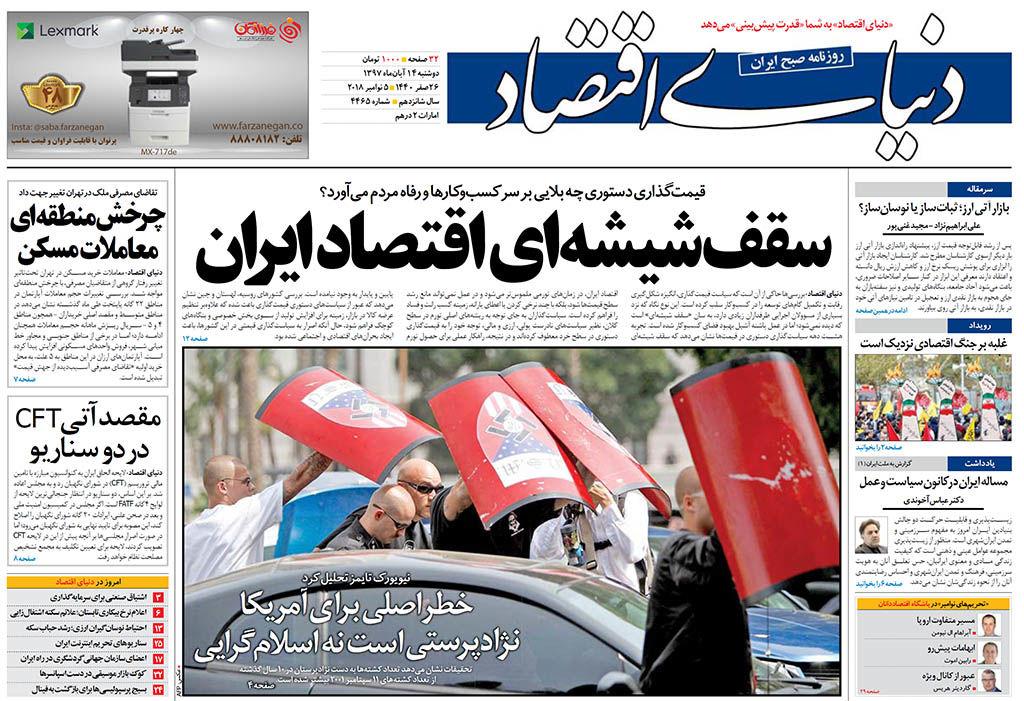 صفحه نخست روزنامه های اقتصادی 14 آبان ماه