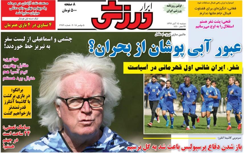 روزنامههای ورزشی چهاردهم آبان