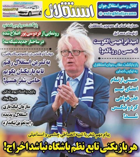 روزنامه استقلال - ۱۴ آبان