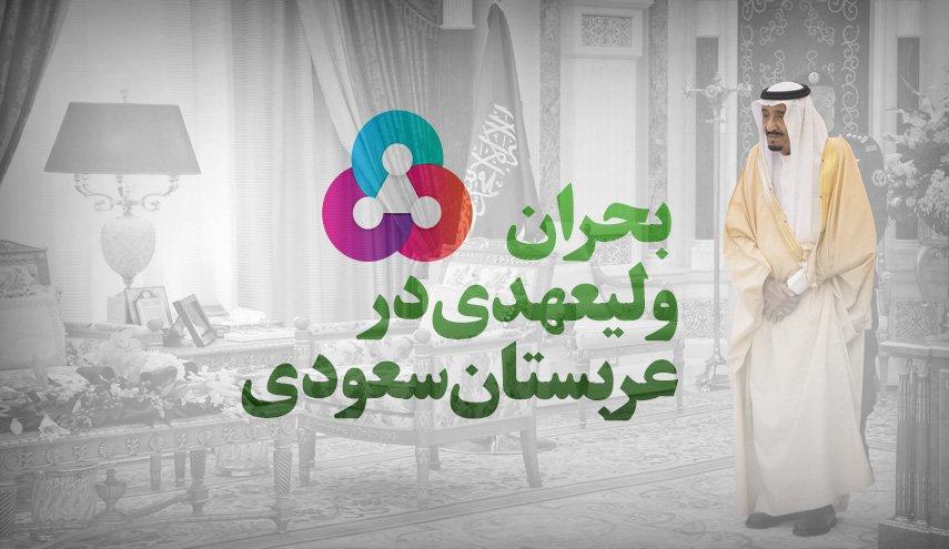چالش خاندان سلطنتی عربستان برای حل بحران ولیعهدی+اینفوگرافی